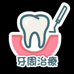 new_05_牙周治療