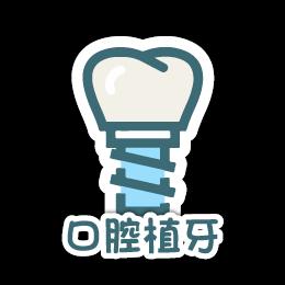 new_03_口腔植牙