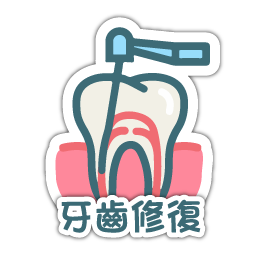 new_07_牙齒修復